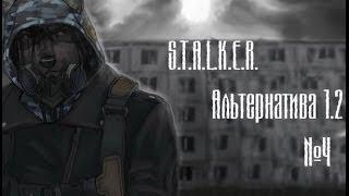 Прохождение Сталкера Альтернатива 1.2(часть 4) (Нападение наемников )