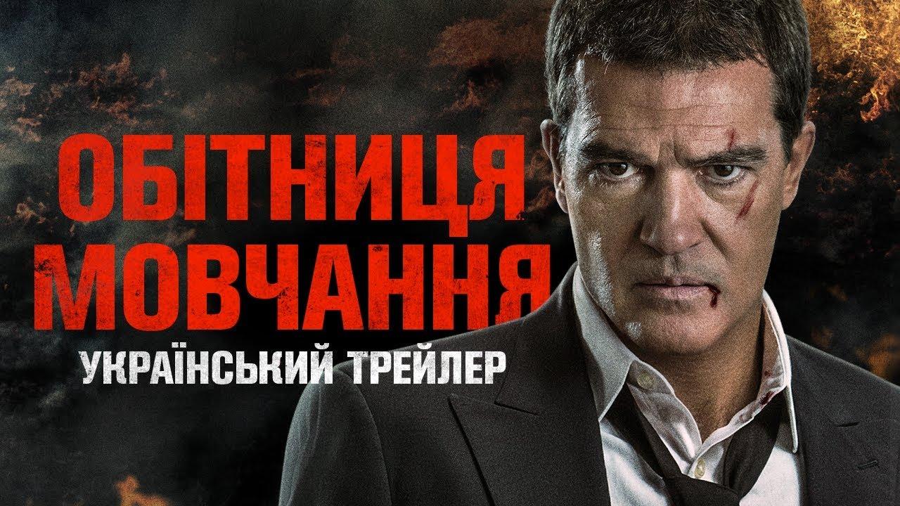 Обітниця Мовчання (Acts Of Vengeance), 2017 — Український трейлер