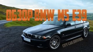 ОБЗОР BMW M5 E39 [CCD 1.4.1]