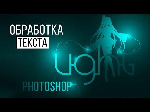 Как сделать в Photoshop: текст с эффектом освещения.