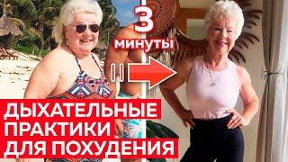Дыхательная Гимнастика для Похудения 15 Минут | Китайская Дыхательная Гимнастика для Похудения Упражнения