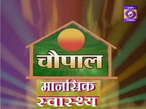 Chopal Mental Health Dr Arvind DD RAJASTHAN