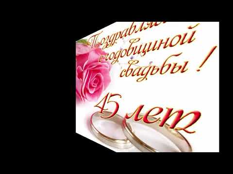 Открытка с 45 летием свадьбы родителям, день