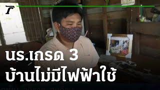 นร.เกรด 3 ขาดเรียนบ่อย บ้านไม่มีไฟฟ้าใช้ | 17-09-64 | ข่าวเย็นไทยรัฐ