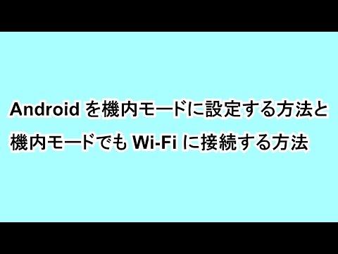 Android を機内モードに設定する方法と機内モードでも Wi Fi に接続する方法