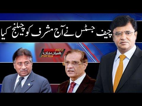 Chief Justice Nay Aaj Pervez Musharraf Ko Challenge Kar Diya - Dunya Kamran Khan Ke Sath