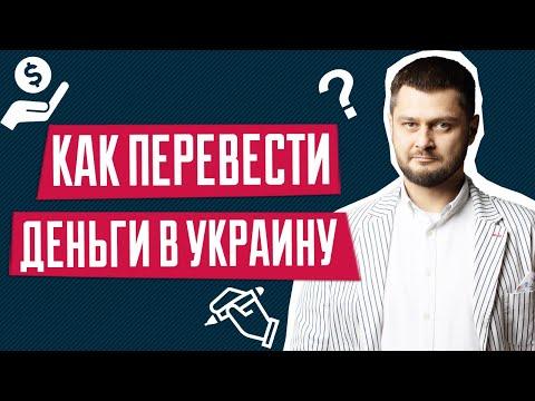 Перевод денег из Украины за границу и системы денежных
