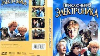 Обзор на фильм - Приключения Электроника