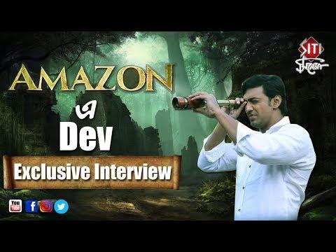 Amazon Obhijaan  Exclusive Interview | Amazon obhijan l dev