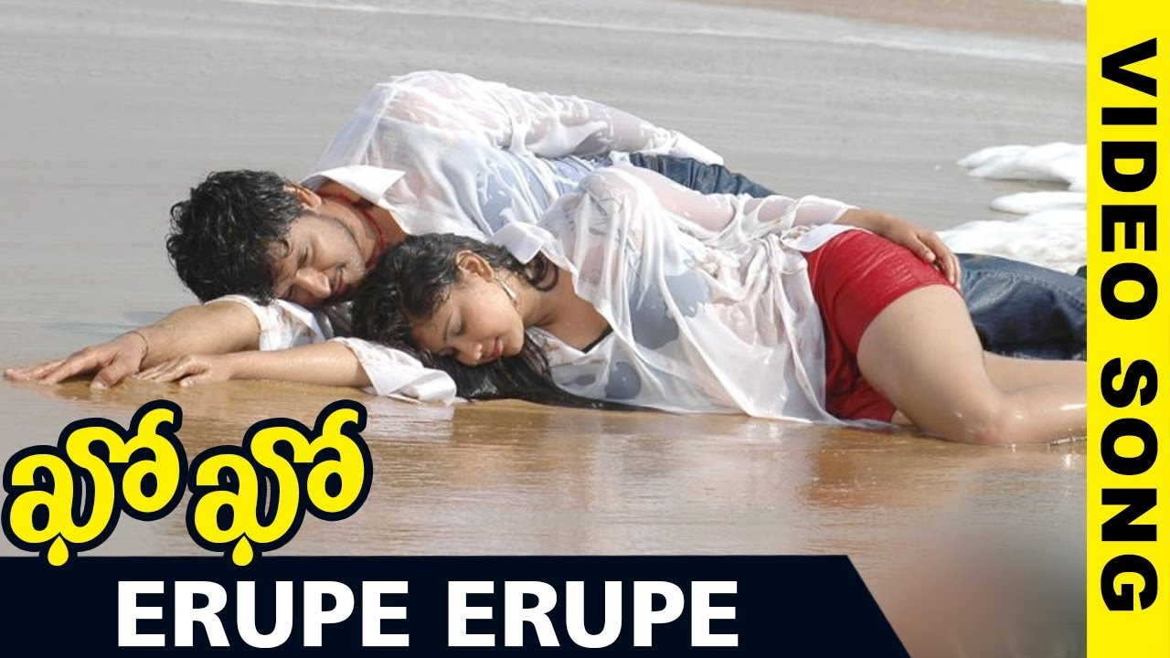 Kho Kho Video Songs - Erupe Erupe Video Song - Rajesh , Amrutha