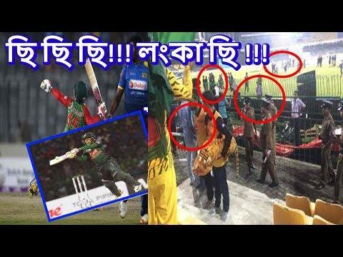 ব্রেকিংঃ স্টেডিয়ামে বাংলাদেশি সমর্থকদের উপর শ্রীলঙ্কানদের ন্যাক্কারজনক হামলা|bangladesh vs sri lanka