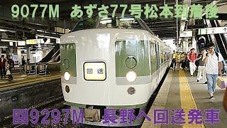 9077M→回9297M 189系松本到着後 回送発車