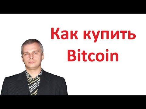 Как купить биткоин - Bitcoin Core