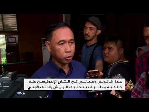الادعاء العام الإندونيسي يطالب بإعدام -أمان عبد الرحمن-  - 22:22-2018 / 5 / 18