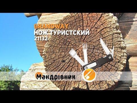видео: Нож туристский grandway 21132