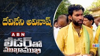 Gudivada TDP MLA Candidate Devineni Avinash   Leader tho Mukha Mukhi   Full Episode   ABN Telugu