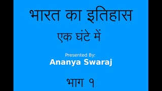 History of India in 1 Hour (Hindi) - Part 1/3 -  [Quick Revision Series]