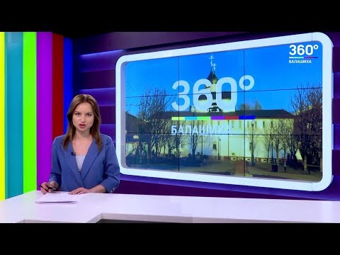 НОВОСТИ 360 БАЛАШИХА 23.04.2019