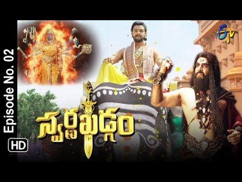 Swarnakhadgam | 7th July 2018 | Full Episode No 02 | ETV Telugu