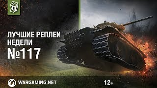 Лучшее видео World of Tanks