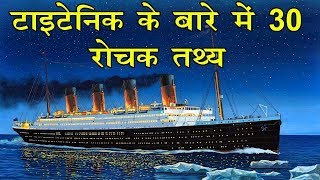 30  Nteresting Facts About Titanic