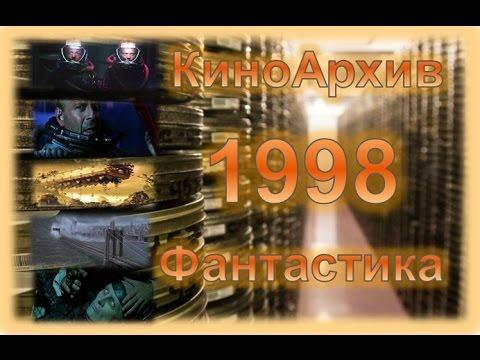 [КиноАрхив] Фантастика  6 Лучших Фантастических фильмов 1998 год