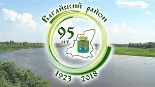 95 лет Вагайскому району