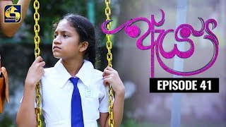 Aeya Episode 41 || ''ඇය ''  ||  18th December 2019 Thumbnail
