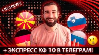 Словения Россия прогноз Северная Македония Германия прогноз Прогнозы на сборные 11 октября