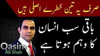 Know The Basic Threat Rest Are Self Made | Qasim Ali Shah