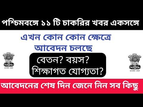 West Bengal Government job vacancy news ll Madhyamik Pass Qualification ll Asmita 360 2019