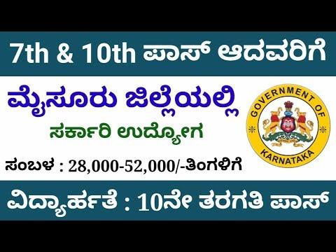 Mysore District Court recruitment 2020 | Mysore district recruitment | typist jobs Mysore