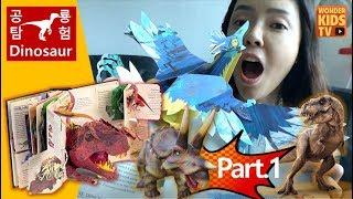 공룡섬 대모험 공룡을 찾아서 탐험을 떠나자! dinosaur kids pop up book l dinosaur pop-up book