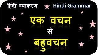 एक वचन से बहुवचन हिंदी व्याकरण  Singular to Plural number hindi grammar Quality education online