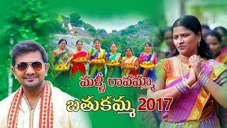Malli Ravamma Bathukamma Song 2017 | Telu Vijaya | Jabardasth Venkey