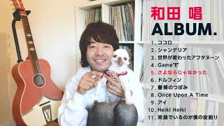 和田唱2ndアルバム「ALBUM.」全曲ティザー