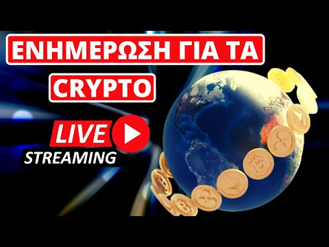 Live ενημέρωση και συζήτηση για τα κρυπτονομίσματα Crypto