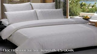 Постельное белье Kingsilk LS-004K в интернет-магазине