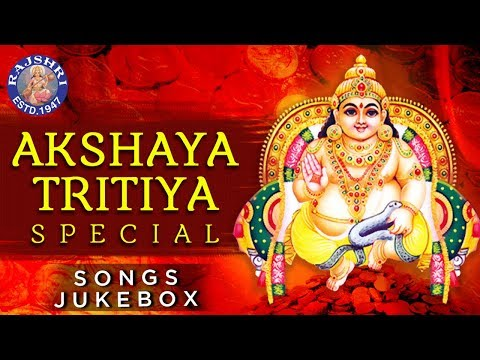 AKSHAYA TRITIYA SPECIAL | Kuber & Lakshmi Mantras | Mantra To Attract Money | अक्षय तृतीया स्पेशल