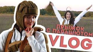 ПЕРВЫЙ ПРЫЖОК || АДРЕНАЛИН || СТРАХ || Vasilisa Davankova