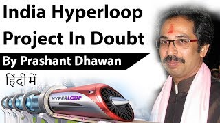 India Hyperloop Project In Doubt Current Affairs 2020 #UPSC