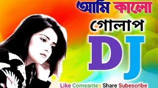▶️Bangla Dj Song 🌷Ami Klo Gholap Lal Ble Bangla Song DJ SuMoN LoVe MiX