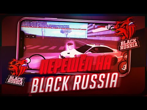 ШОК Я ПЕРЕХОЖУ НА BLACK RUSSIA RP CRMP MOBILE