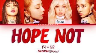 BLACKPINK (블랙핑크) - HOPE NOT [아니길] Color Coded 가사/Lyrics [Han Rom Eng]