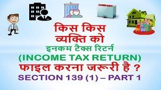 किस किस  व्यक्ति को  इनकम टैक्स रिटर्न (INCOME TAX RETURN) फाइल करना जरूरी है !! PART - 1