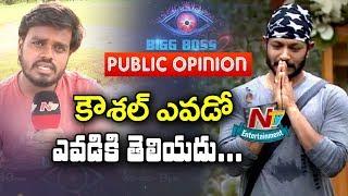 Public Opinion Kaushal and Kaushal Army | #BiggBossTelugu2 | NTV Entertainment