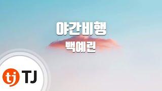 [TJ노래방] 야간비행 - 백예린 / TJ Karaoke