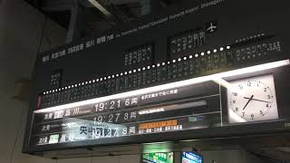 【京急】横須賀中央駅パタパタ①