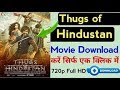 How to download Thugs of Hindustan full Movie, Thugs of Hindustan movie kaise download karen