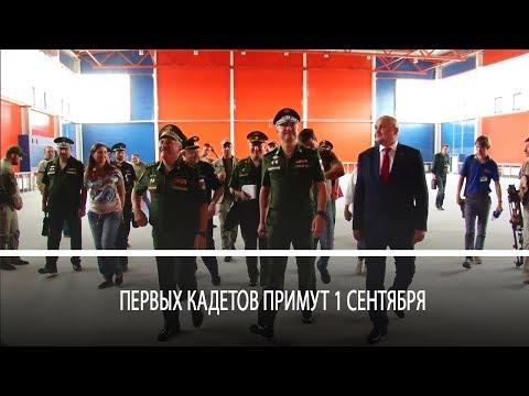 Первых кадетов примут 1 сентября